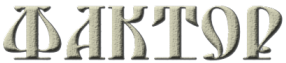 Фактор Logo